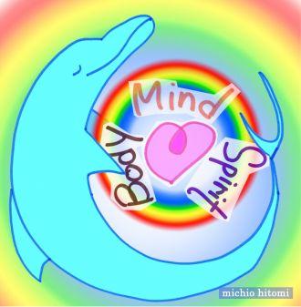 イルカ体、心、エネルギー